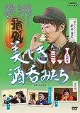 美しき酒呑みたち 六杯目 [DVD]