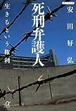 死刑弁護人 生きるという権利 (講談社+α文庫 (G175-1))