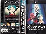 機動戦士Zガンダム 10 [VHS]
