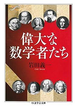 偉大な数学者たちの書影