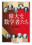 偉大な数学者たち Math&Science (ちくま学芸文庫)