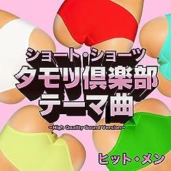 Short Shorts ~TV番組「タモリ倶楽部」テーマ曲~ ハイクオリティサウンドバージョン