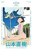 ユリイカ 2018年9月臨時増刊号 総特集◎山本直樹 ―『BLUE』『ありがとう』『ビリーバーズ』『レッド』から『分校の人たち』まで―
