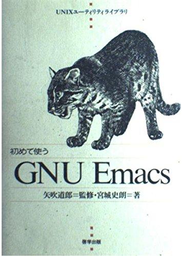 初めて使うGNU Emacs (UNIXユーティリティライブラリ)の詳細を見る