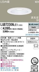 LGB72306 LE1(LEDダウンライト)