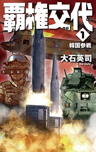 覇権交代1-韓国参戦 (C・NOVELS)