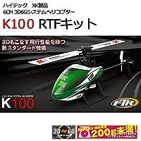 日用品 玩具 関連商品 6CH 3D6Gシステムヘリコプター RCヘリ K100 RTFキット