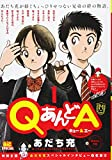 QあんどA 1 兄ちゃんの弟 (My First Big SPECIAL)
