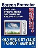 【超衝撃吸収+撥水】OLYMPUS STYLUS TG-860 Tough専用 液晶保護フィルム (衝撃吸収フィルム撥水機能付)