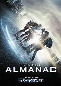 プロジェクト・アルマナック [DVD]