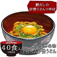 伊勢うどん40食(鰹だしつゆ付/簡易パッケージ)