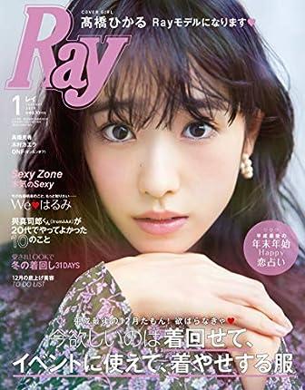 Ray(レイ) 2019年 01月号