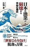 「日本の漁業が崩壊する本当の理由」販売ページヘ