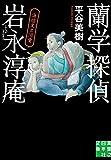 蘭学探偵 岩永淳庵 (実業之日本社文庫)