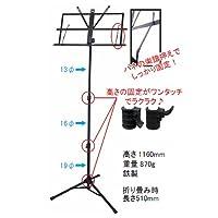 Kikutani(キクタニ) / SD101 - 譜面台 - 【バネで譜面を固定!】