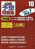 センター試験完全オリジナル予想問題集国語「古典」 〔2010〕