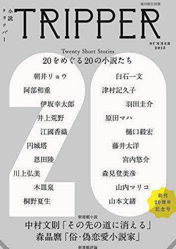 小説 TRIPPER (トリッパー) 2015年6/30号 創刊20周年記念号 [雑誌]の詳細を見る
