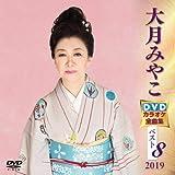 大月みやこ DVDカラオケ全曲集ベスト8 2019