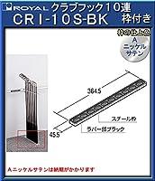 グリップラバー10連 (枠付き) 【ロイヤル】 CRI-10S-BK-NI ブラック/Aニッケルサテン