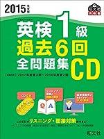 2015年度版 英検1級 過去6回全問題集CD (旺文社英検書)