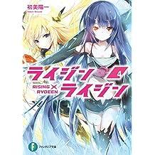 ライジン×ライジン4 RISING×RYDEEN (富士見ファンタジア文庫)