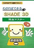 わかればできるSHADE-3D(完全マスター)