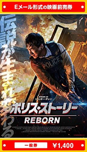 『ポリス・ストーリー/REBORN』映画前売券(一般券)(ムビチケEメール送付タイプ)