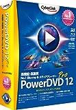 サイバーリンク PowerDVD12 Pro