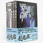創竜伝 DVD-BOX