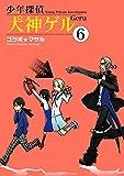 少年探偵 犬神ゲル 6巻 (デジタル版ヤングガンガンコミックス)