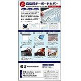 メディアカバーマーケット 東芝dynabook Satellite B35 B35/R PB35RNAD483ADA1 [15.6インチ(1366x768)]機種用 【シリコンキーボードカバー フリーカットタイプ】