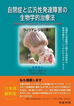 [ウィリアム・ショー]の自閉症と広汎性発達障害の生物学的治療法