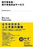 電子図書館・電子書籍貸出サービス: 調査報告2014