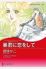 地中海が舞台セット vol.2 (ハーレクインコミックス) Kindle版