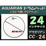 アクエリアン ドラムヘッド(クリアヘッド)(AQUARIAN)バスドラ用CC-24(CC24)24インチサイズ