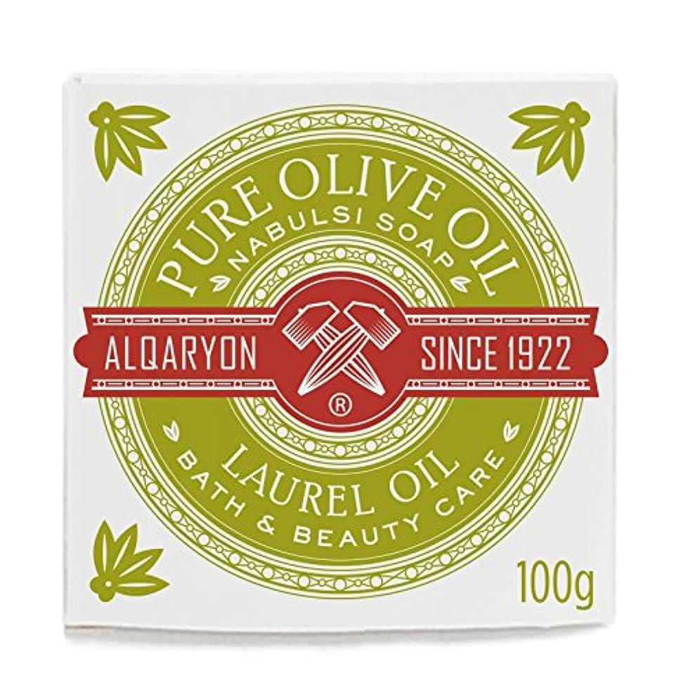 ブレス腕主要なAlqaryon Laurel Oil & Olive Oil Bar Soap Pack of 4 - AlqaryonのローレルオイルI&オリーブオイル ソープ、バス & ビューティー ケア、100gの石鹸4個のパック