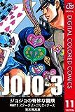 ジョジョの奇妙な冒険 第3部 カラー版 11 (ジャンプコミックスDIGITAL)