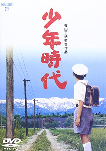 少年時代 [DVD]