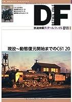鉄道車輌ディテール・ファイル〈011〉現役~動態復元開始までのC61 20
