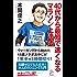 40代から最短で速くなるマラソン上達法 (SB新書)