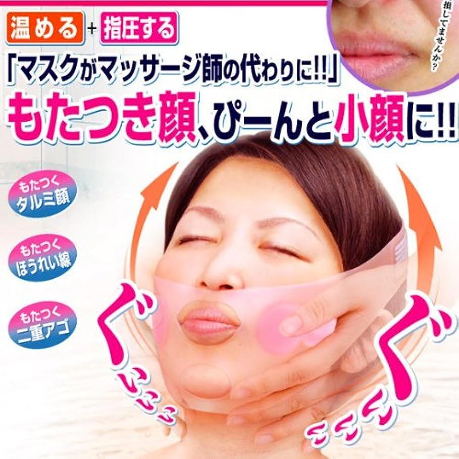 シャッフル含意スチュワード温める+指圧する!マスクがマッサージ師変わりに『揉まれるフェイスマスク』