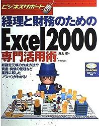 経理と財務のためのExcel2000専門活用術―総勘定元帳の作成方法や資産・負債の管理など業務に即したノウハウがわかる! (ビジネスサポート)