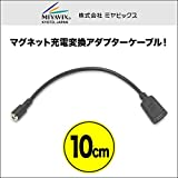 マグネット 充電 変換 アダプター ケーブル microUSB メス(10cm) for PRO TREK Smart WSD-F20 / Smart Outdoor Watch WSD-F10 MIYAMAGCWSDF10/CV