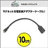 マグネット 充電 変換 アダプター ケーブル microUSB メス(10cm) for Smart Outdoor Watch WSD-F10 MIYAMAGCWSDF10/CV
