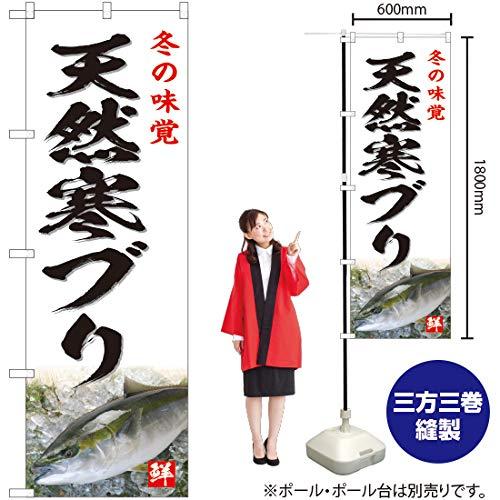 のぼり旗 冬の味覚 天然寒ブリ(白) YN-4804(三巻縫製 補強済み)