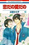 恋だの愛だの 11 (花とゆめCOMICS)
