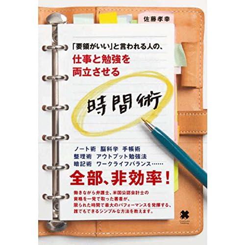 仕事と勉強を両立させる時間術