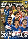 サッカーマガジン2020年2月号 (2019年の主役)