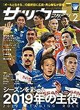 サッカーマガジン2020年2月号 (2019年の主役)