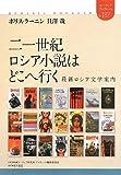 二一世紀ロシア小説はどこへ行く―最新ロシア文学案内 (ユーラシアブックレット)